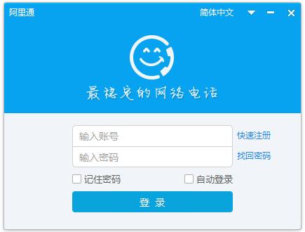 阿里通网络电话2017 V6.3.1.1