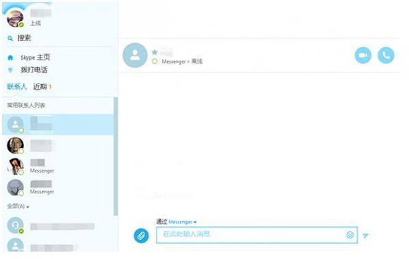 Skype(在线通话) V8.19.0.1