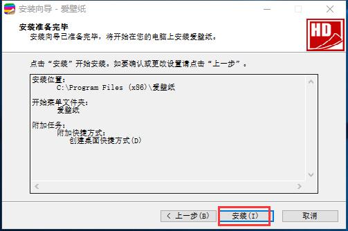 爱壁纸HD(LoveWallpaper) V3.0.9