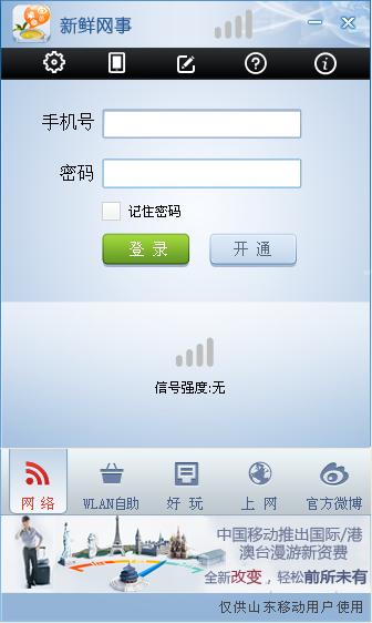 新鲜网事客户端 V1.0