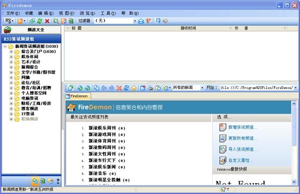FireDemon V2.0