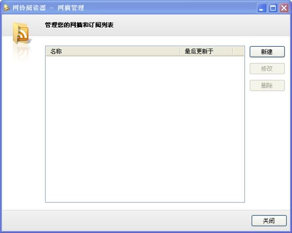 网铃阅读器 V0.9.2