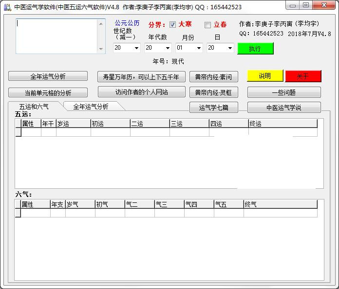 中医运气学软件