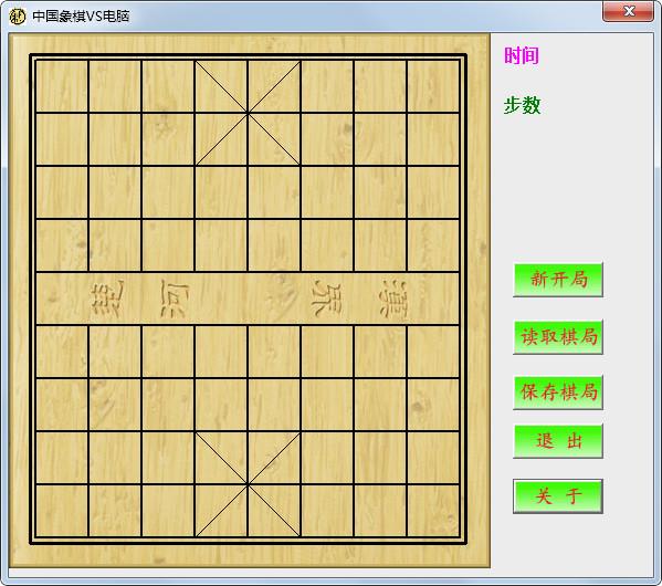 中国象棋VS电脑 V1.2 绿色版