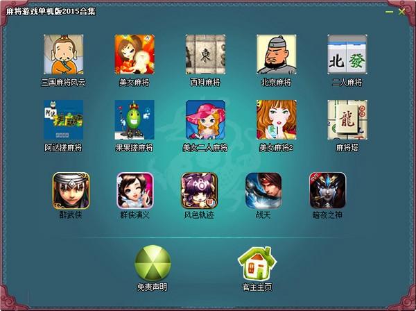 麻将游戏单机版2015全集 V1.0
