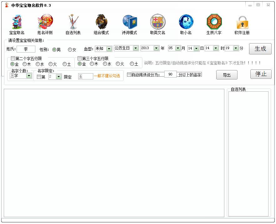 中华宝宝取名软件