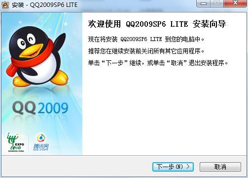 腾讯QQ2009
