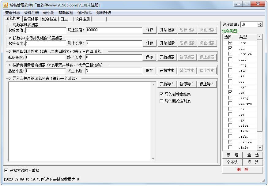 千鱼域名管理软件