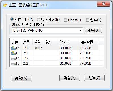 土豆重装系统工具 V1.1 绿色版