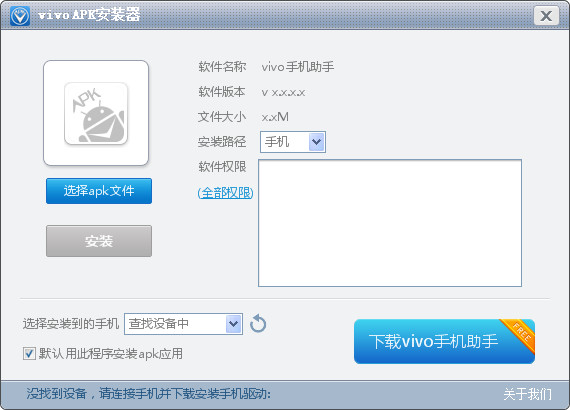 ViVoApk安装器 V1.0.0.1 绿色版