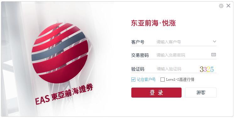 东亚前海证券悦涨版