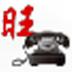 迅驰来电快餐配送系统 V1.0.0.0 官方正式安装版