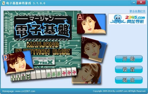 电子基盘麻将游戏 V3.7.0.0