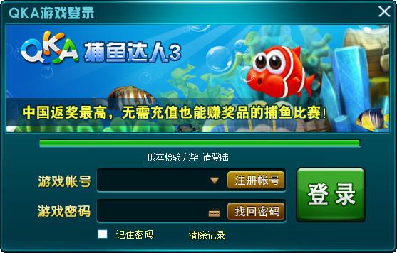 QKA捕鱼比赛 V3.0.7