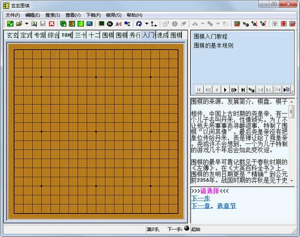 玄玄围棋 V8.0.2