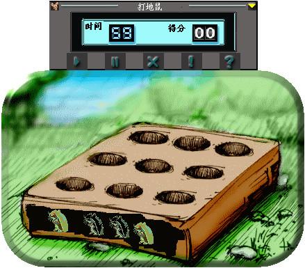 打地鼠游戏 V3.0 单机桌面版