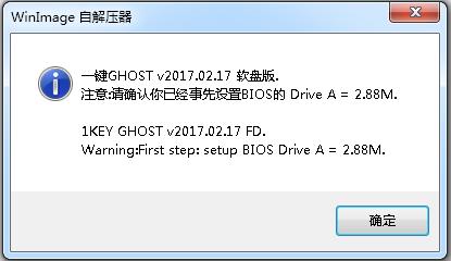 一键ghost软盘版