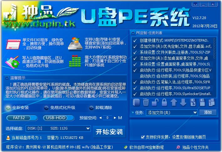 独品U盘PE系统 V12.7.20 绿色版