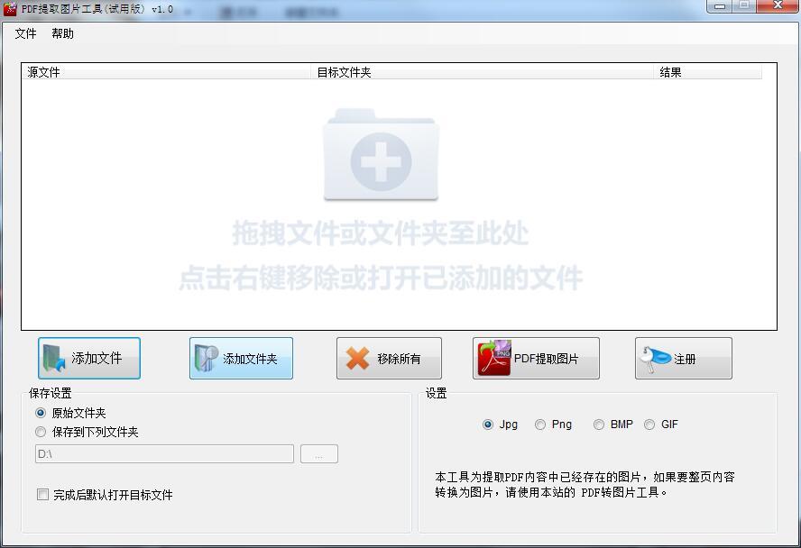 PDF提取图片工具