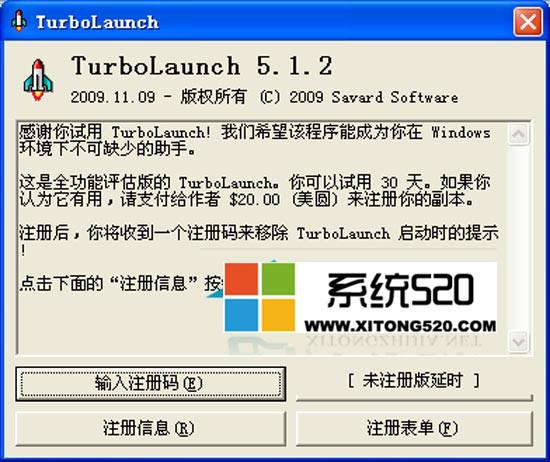TurboLaunch(桌面快捷方式管理) V5.1.4 绿色汉化版
