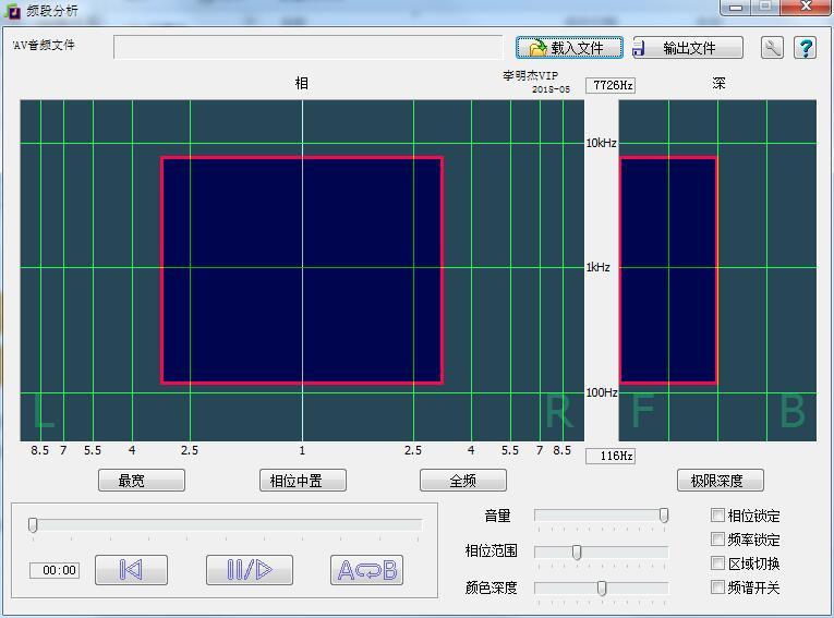 频段分析工具