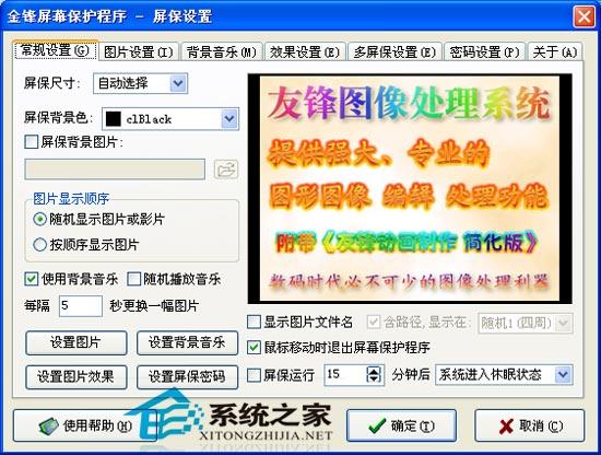金锋屏幕保护程序 v3.1 特别版