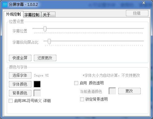 分屏字幕 V1.0.0.2 绿色版