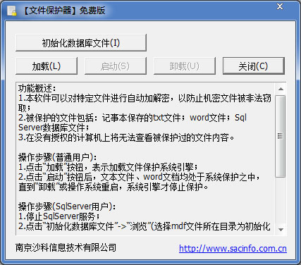 沙科文件保护器