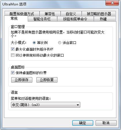 UltraMon(多屏管理) V3.2.2 汉化特别版
