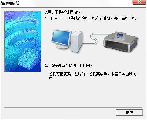 佳能ip3500打印机驱动