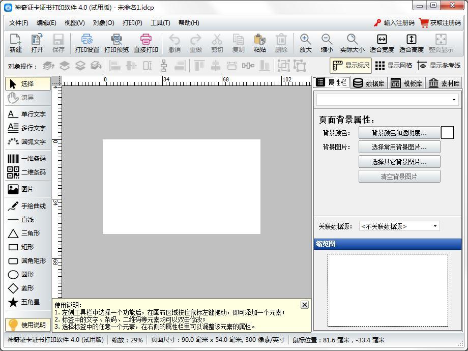 神奇证卡证书打印软件