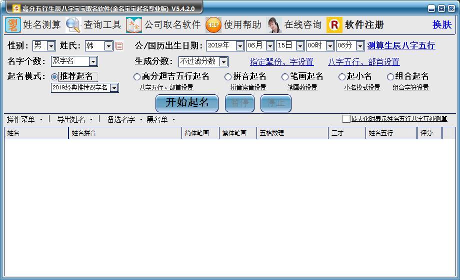 高分五行生辰八字宝宝取名软件(金名宝宝取名软件) V5.4.2.0 官方安装版