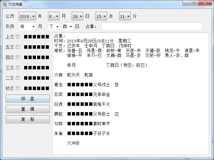 六爻排盘软件 V1.0 绿色版