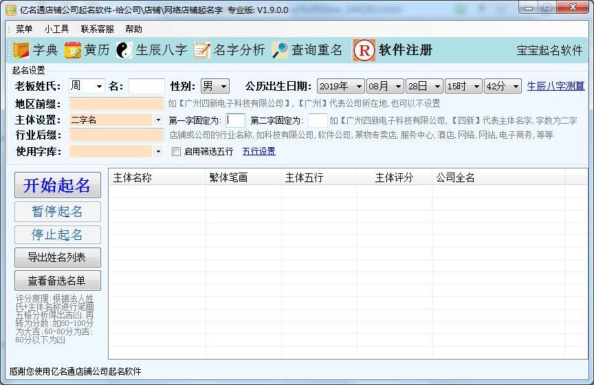 亿名通店铺公司取名软件 V1.9.0.0 官方安装版