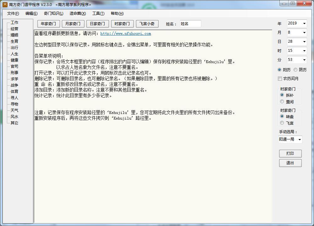 南方奇门遁甲程序 V2.3.0 绿色版