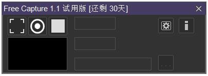 Free Capture(GIF动画的软件) V1.1 绿色版