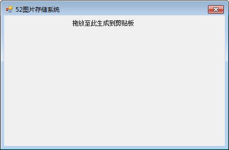 52图片存储系统 V1.0 绿色免费版