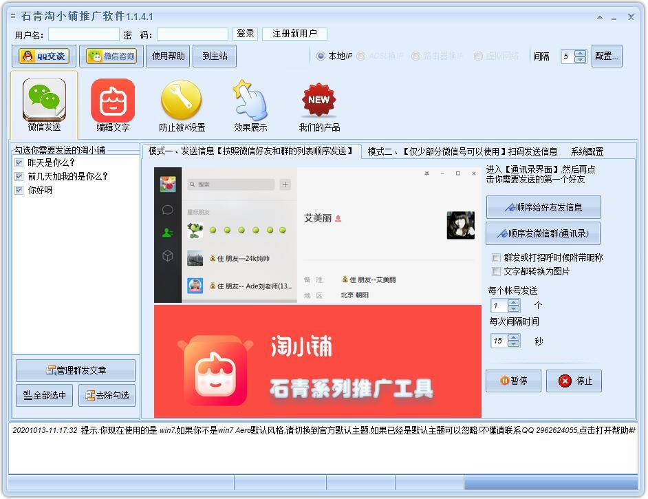 石青淘小铺推广软件