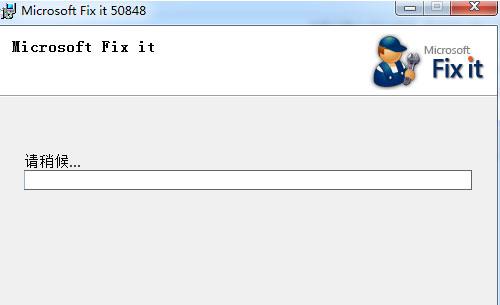 联想驱动报错修复工具