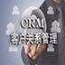 致优CRM(客户关系管理系统) V4.0 官方正式版