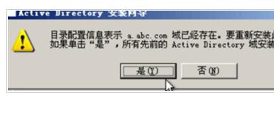 Win2008子域加入父域时提示配置错误:域已经存在