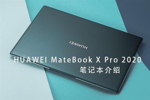 51纯净评测:华为MateBook X Pro 2020款笔记本电脑