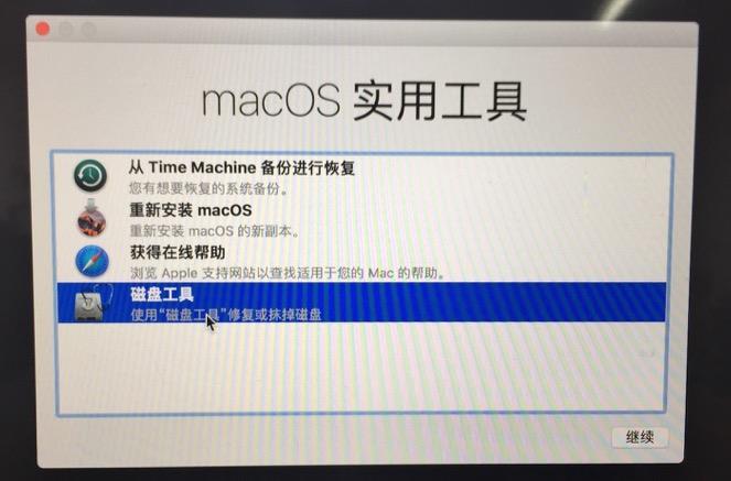Mac系统崩溃启动不了怎么把硬盘上的数据备份下来?