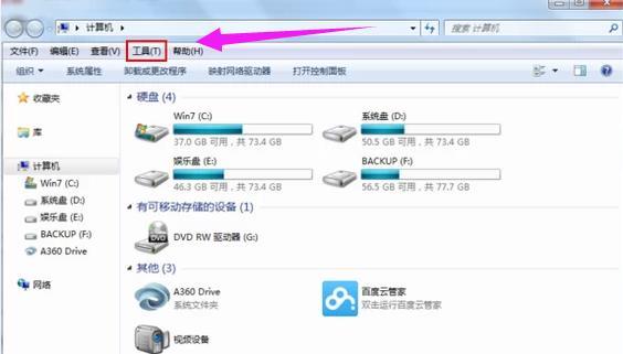 xp系统如何显示文件扩展名