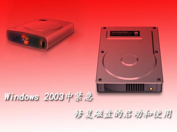 如何启动win2003系统中紧急修复磁盘的功能?