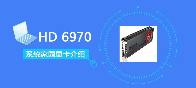 HD 6970显卡值得购买吗?