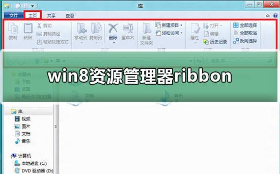 win8系统资源管理器ribbon界面都有哪些功能