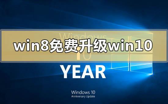 win8系统错过免费升级win10怎么办