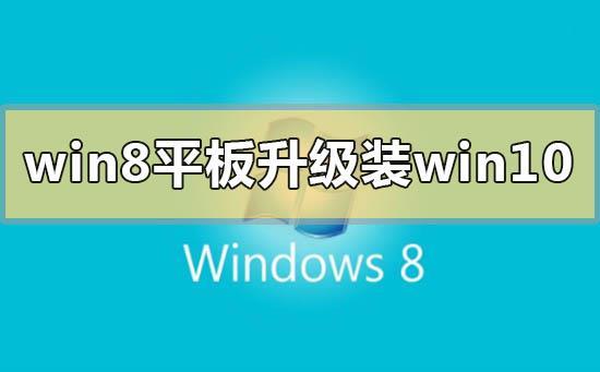 win8平板电脑升级安装win10系统可以吗?