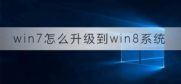 win7怎么升级到win8系统